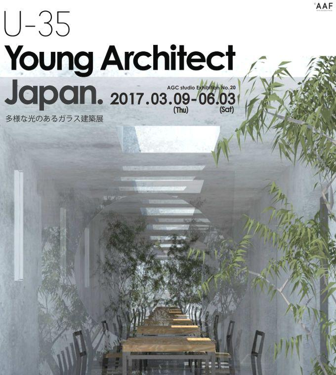 U-35 Young Architect Japan:多様な光のあるガラス建築展